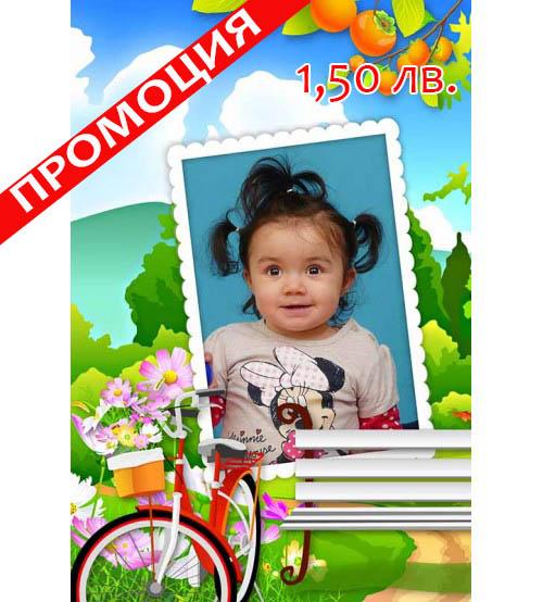 Снимка с Детски Рамки - 97 Модела