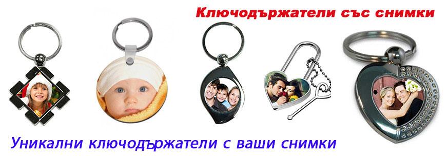 Ключодържатели със снимки