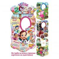 Детски Календар - Масленка